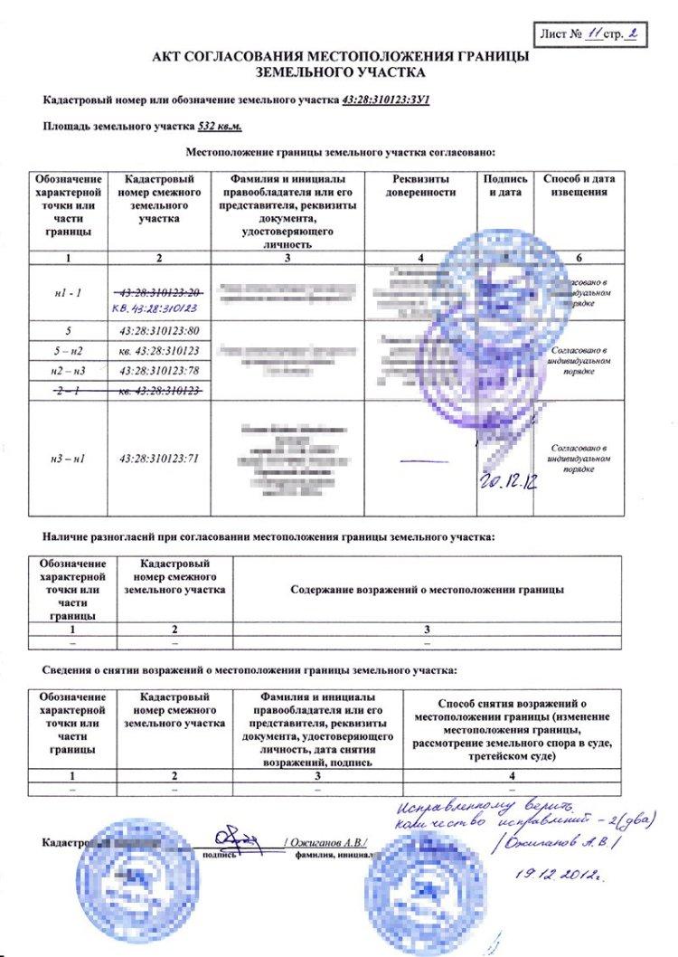 akt-soglasovaniya-mestopolozheniya-B10A52.jpg