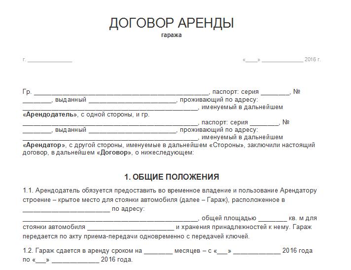 Образец договора аренды в картинках